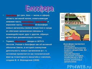 Биосфера (от греч. bios — жизнь и сфера), область активной жизни, охватывающая н