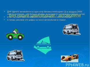 Бич нашей цивилизации - автомобили Для одного автомобиля на один литр бензина не
