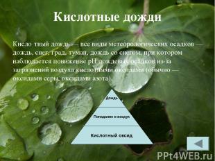 Кислотные дожди Кисло тный дождь — все виды метеорологических осадков — дождь, с