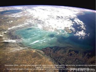 Атмосфера Земли - это гигантская газообразная сфера, которая представлена смесью