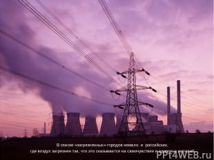 В списке «загрязненных» городов немало и российских, где воздух загрязнен так, ч