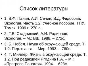 Список литературы 1. В.Ф. Панин, А.И. Сечин, В.Д. Федосова. Экология. Часть 1,2.