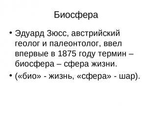 Биосфера Эдуард Зюсс, австрийский геолог и палеонтолог, ввел впервые в 1875 году