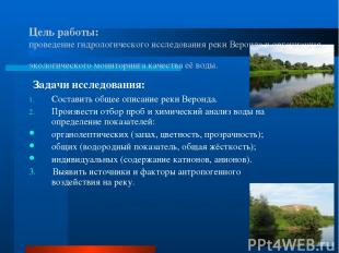 Цель работы: проведение гидрологического исследования реки Веронда и организация