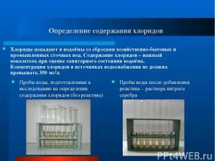 Определение содержания хлоридов Пробы воды, подготовленные к исследованию на опр
