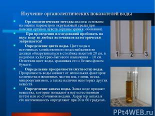 Изучение органолептических показателей воды Органолептические методы анализа осн