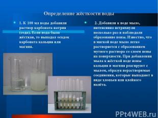 Определение жёсткости воды 1. К 100 мл воды добавили раствор карбоната натрия (с