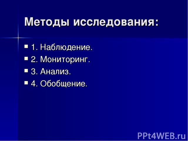 Методы исследования: 1. Наблюдение. 2. Мониторинг. 3. Анализ. 4. Обобщение.