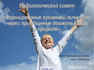 МДОУ «Детский сад №146» город Чебоксары 900igr.net
