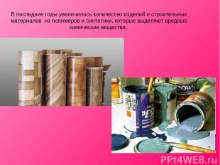 В последние годы увеличилось количество изделий и строительных материалов из пол