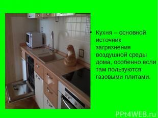 Кухня – основной источник загрязнения воздушной среды дома, особенно если там по