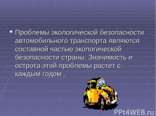 Проблемы экологической безопасности автомобильного транспорта являются составной