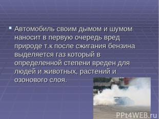 Автомобиль своим дымом и шумом наносит в первую очередь вред природе т.к после с