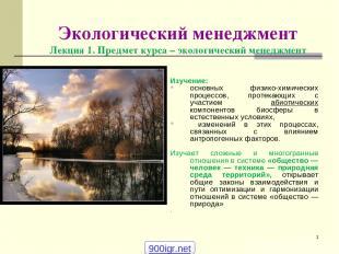 * Экологический менеджмент Лекция 1. Предмет курса – экологический менеджмент Из