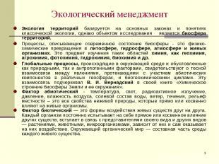 * Экологический менеджмент Экология территорий базируется на основных законах и