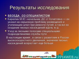 Результаты исследования БЕСЕДА СО СПЕЦИАЛИСТОМ Кирюпин М.Ю –начальник ДС ст Коче