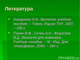 Литература Назаренко О.Б. Экология: учебное пособие. – Томск: Изд-во ТПУ, 2007.