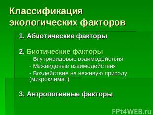 Классификация экологических факторов 1. Абиотические факторы 2. Биотические факт