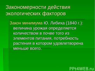 Закономерности действия экологических факторов Закон минимума Ю. Либиха (1840 г.