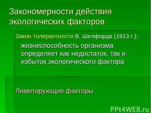 Закономерности действия экологических факторов Закон толерантности В. Шелфорда (