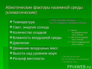 Абиотические факторы наземной среды (климатические) Температура Свет, энергия со