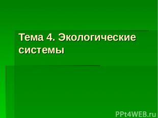 Тема 4. Экологические системы