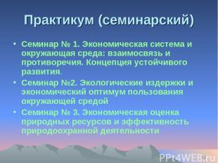 * Практикум (семинарский) Семинар № 1. Экономическая система и окружающая среда: