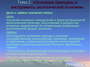 * Тема 2. «Основные принципы и инструменты экологической политики» Цели и задачи