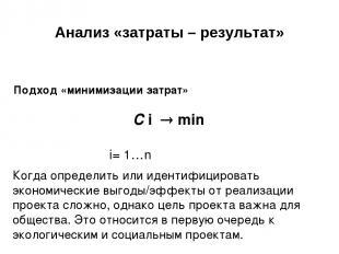 Анализ «затраты – результат» Подход «минимизации затрат» C i min i= 1…n Когда оп