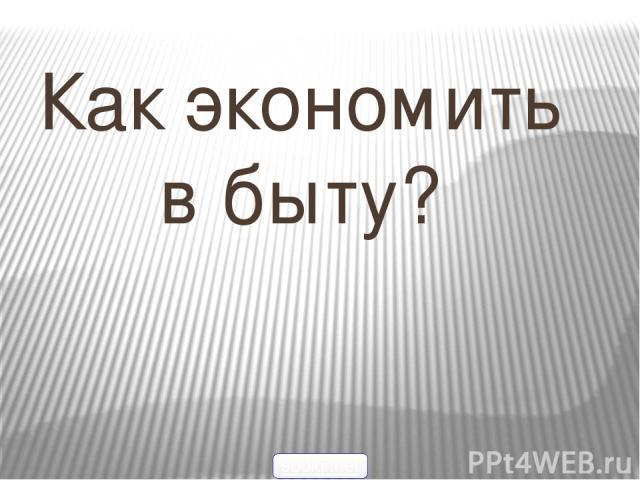 Как экономить в быту? 900igr.net