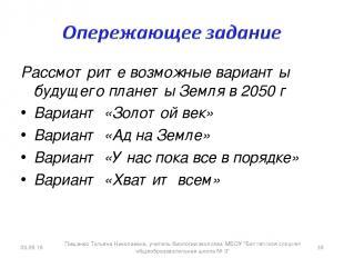 Рассмотрите возможные варианты будущего планеты Земля в 2050 г Вариант «Золотой