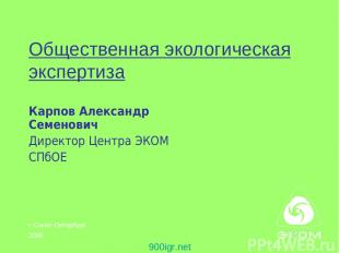 Общественная экологическая экспертиза Карпов Александр Семенович Директор Центра