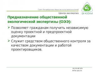 Предназначение общественной экологической экспертизы (ОЭЭ): Позволяет гражданам