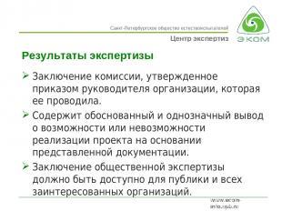 Результаты экспертизы Заключение комиссии, утвержденное приказом руководителя ор