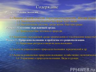 Содержание Раздел I. Основы экологии. 1.1.Предмет и задачи экологии. Структура м