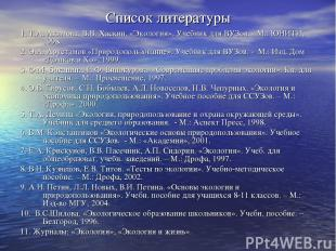 Список литературы 1. Т.А. Акимова, В.В. Хаскин. «Экология». Учебник для ВУЗов. -