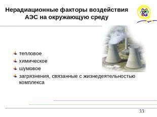 Нерадиационные факторы воздействия АЭС на окружающую среду тепловое химическое ш