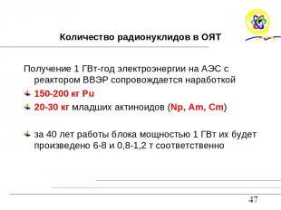 Количество радионуклидов в ОЯТ Получение 1 ГВт-год электроэнергии на АЭС с реакт