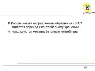 В России новым направлением обращения с РАО является переход к контейнерному хра