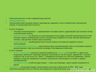 Энергетика включает в себя следующий ряд отраслей: Электроэнергетика Электроэнер