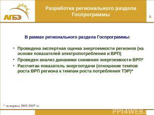 * В рамках регионального раздела Госпрограммы: Проведена экспертная оценка энерг