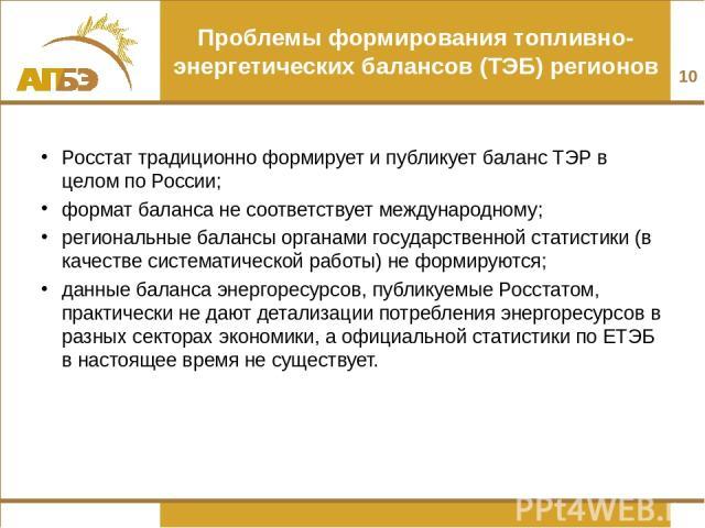 * Росстат традиционно формирует и публикует баланс ТЭР в целом по России; формат баланса не соответствует международному; региональные балансы органами государственной статистики (в качестве систематической работы) не формируются; данные баланса эне…
