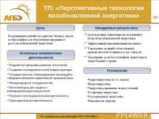 * ТП: «Перспективные технологии возобновляемой энергетики» Цель Технологии Ожида