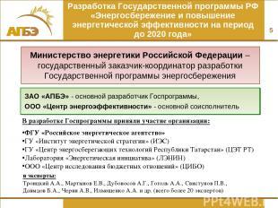 * Разработка Государственной программы РФ «Энергосбережение и повышение энергети