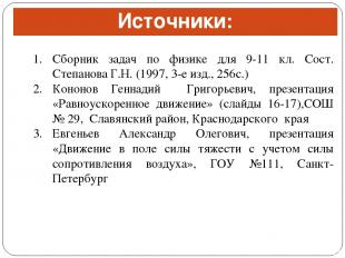 Источники: Сборник задач по физике для 9-11 кл. Сост. Степанова Г.Н. (1997, 3-е