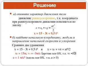 а) опишите характер движения тела движение равноускоренное, т.к. координата при