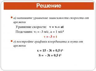 в) напишите уравнение зависимости скорости от времени Уравнение скорости: v = v0