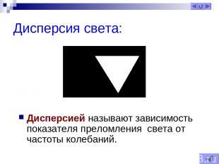 Дисперсия света: Дисперсией называют зависимость показателя преломления света от