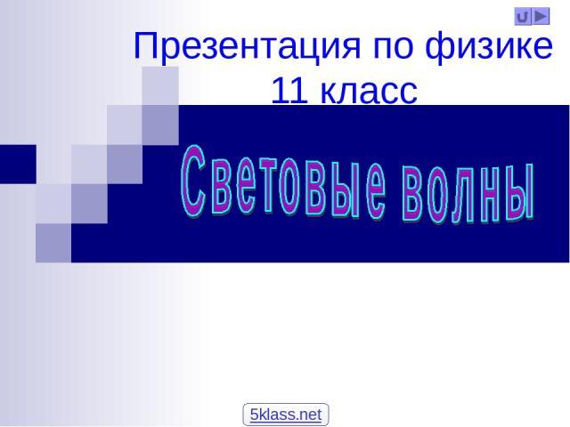 Презентация по физике 11 класс 5klass.net