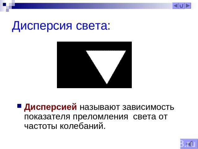 Дисперсия света: Дисперсией называют зависимость показателя преломления света от частоты колебаний.
